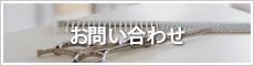 東日本大震災特別学費支援制度について