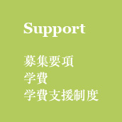 Support 募集要項 学費 学費支援制度